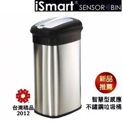 金德恩 台灣製造 iSmart 智能人體靜電感應直立式不鏽鋼垃圾桶40公升/附垃圾袋固定環