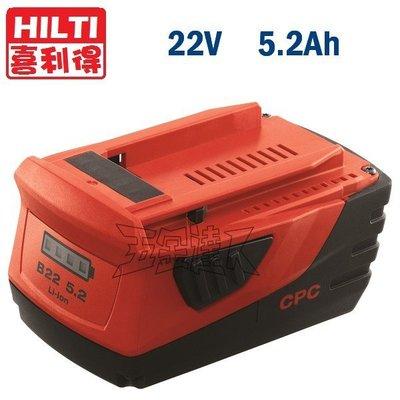 【五金達人】HILTI 喜利得 喜得釘 22V 5.2Ah 鋰電池