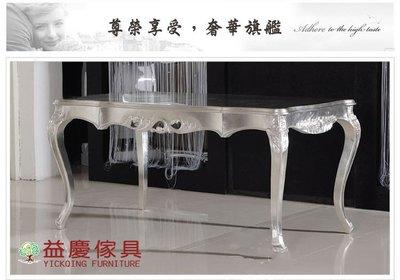 【大熊傢俱】CY0317 新古典曲美大茶几 歐式 桌子 另售小茶几