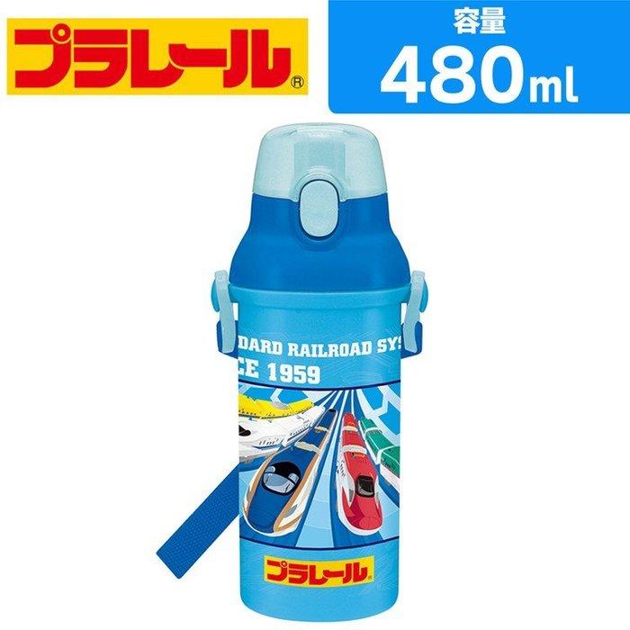 新幹線 直飲式水壺 480ml  奶爸商城 日本製 399657 同系列水壺4款合購免運