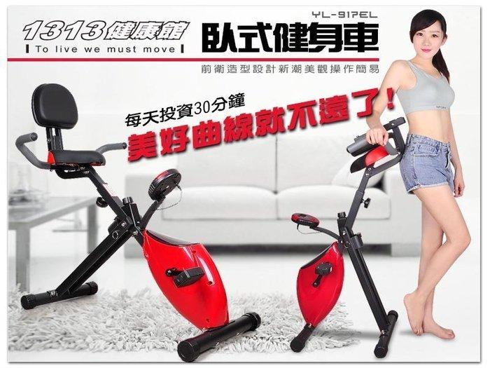 臥式健身車 / 腳踏車YL-917EL (機體設計超舒適.超好踩.體積輕巧) 【1313健康館】經濟實惠,物超所值!!