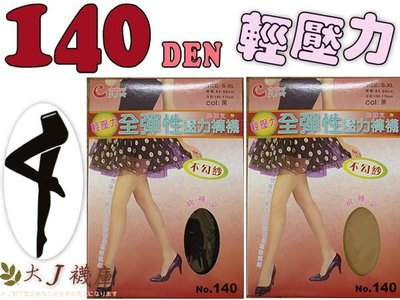 J-5-0 140丹尼加壓絲襪【大J襪庫】100Den彈力壓力絲襪-健康機能褲襪-縮腹提臀-褲叉透氣-女生黑膚-台灣製