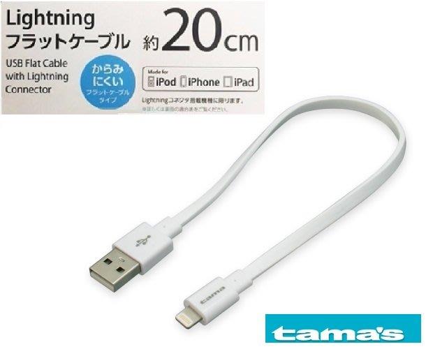 938嚴選 B館 日本精品 TAMA TIH22L02W USB轉i型充電 傳輸充電線扁線 Lightning 蘋果專用 20CM