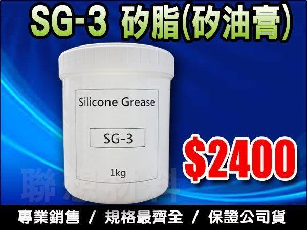 【聯想材料】專業高真空用矽脂《SG-3下標區》→塑料潤滑/阻尼用/減震油(熱銷商品 $2400元)