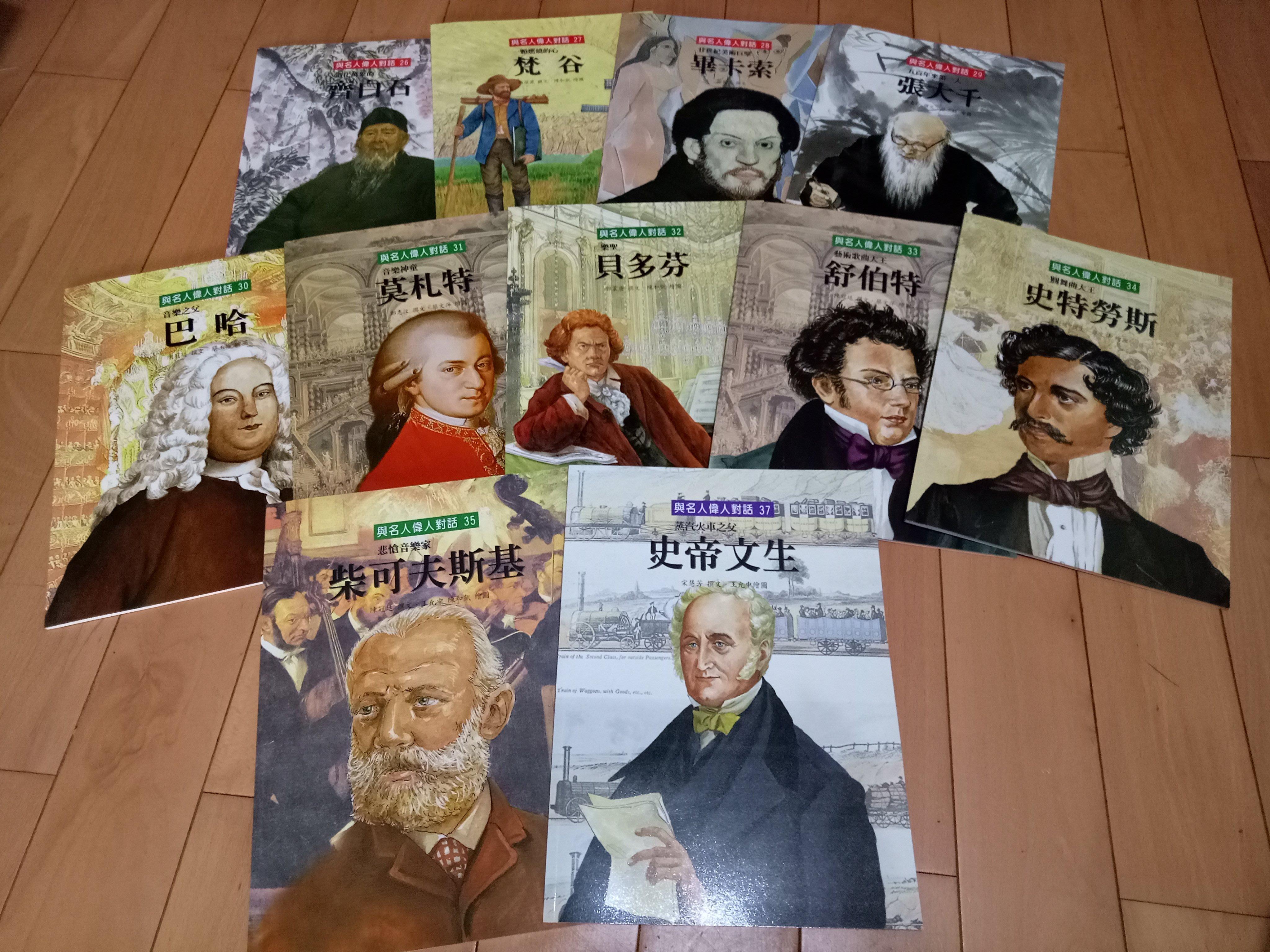 與名人偉人對話 暢談文化 11本(書況新) 音樂家.科學家.探險家