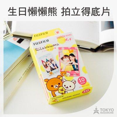【東京正宗】拍立得 富士 instax mini 懶懶熊 生日 祝福 mini系列 拍立得 均可適用