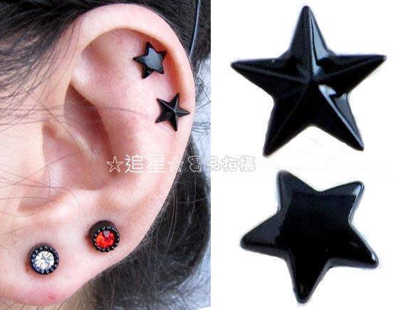 ☆追星☆ 1200(二款可選)黑色五角星星 磁石耳環(1個)利特SJ JYJ少女時代SNSD耳骨 夾式