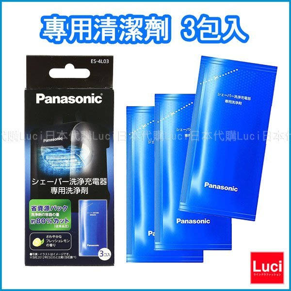 國際牌 Panasonic ES-4L03 電動刮鬍刀 清潔充電器 洗浄剤 專用清潔劑 3包入 LUCI日本空運代購