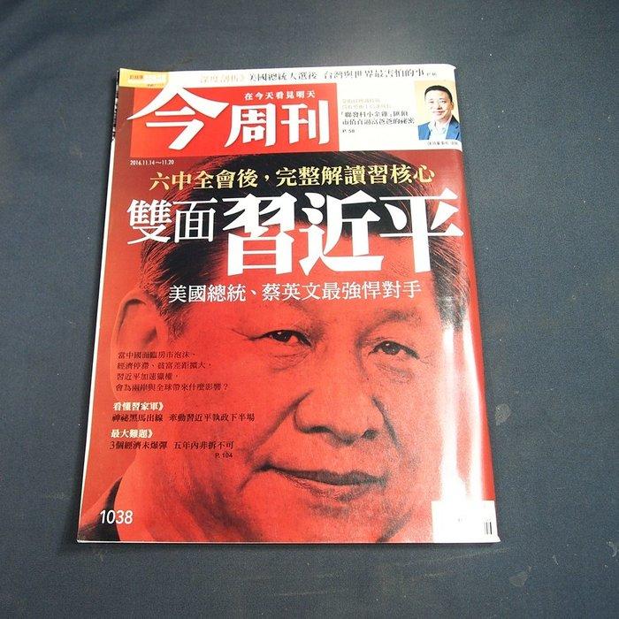 【懶得出門二手書】《今周刊1038》雙面習近平 美國總統、蔡英文最強悍對手│(B25)