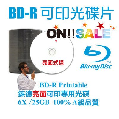 【Live168市集】錸德 BD-R  6X 25GB 亮面可印光碟片 Printable BD-R  50片裝