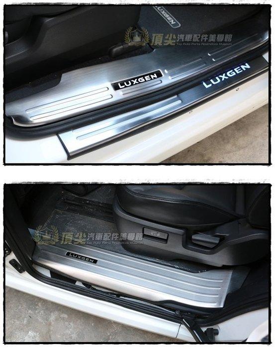 LUXGEN納智捷M7 MPV V7【迎賓門檻踏板-內置】四門 M7車內腳踏板 ECO登車飾板 金屬保護踏板 不鏽鋼防刮