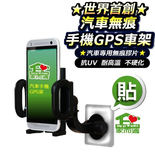 家而適GPS手機無痕車架