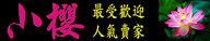 【小櫻】發熱衣/保暖衣/男女童