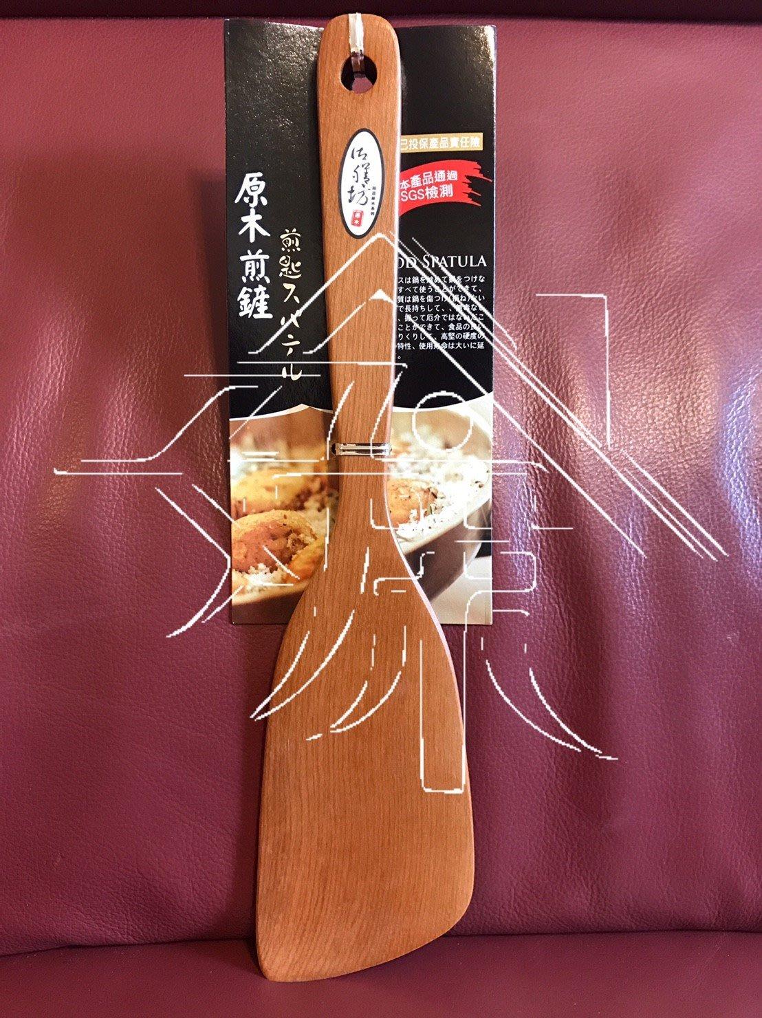 御膳坊 原木斜煎鏟 斜木煎 木煎匙 炒菜匙 原木煎匙 鍋鏟 好康屋