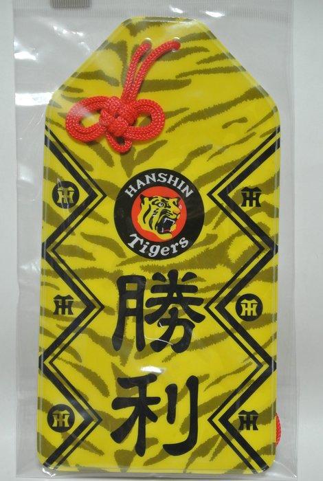 貳拾肆棒球紀念館-日本帶回日職棒阪神虎勝利御守門票證件收納袋