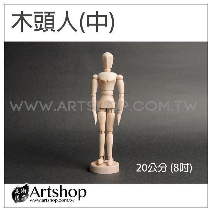 【Artshop美術用品】木頭人模型 (20公分 / 8吋)