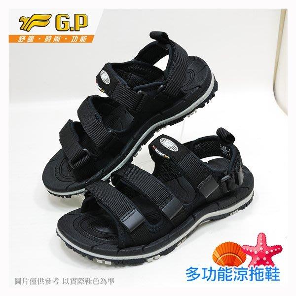 森林寶貝屋~超取免運~GP~阿亮代言~時尚織帶涼鞋-舒適防滑-結合時尚與機能-涼拖兩穿-GP涼鞋-G7656W-10