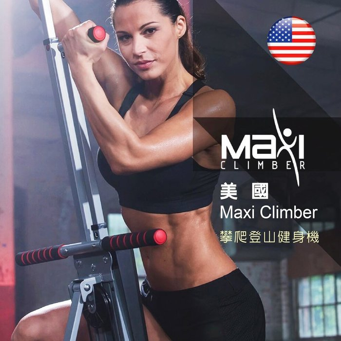 【預購商品10/1開始出貨】Maxi Climber專業攀爬登山機(洛克馬企業 保固一年)