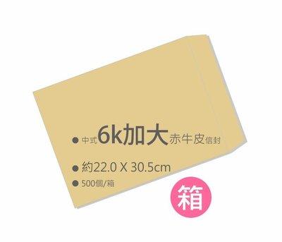 【卡樂好市】中式赤牛皮--6K加大--空白信封〈約22.0 X 30.5cm〉500入/箱