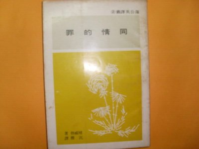 憶難忘書室☆民國67年出版同情的罪共1本