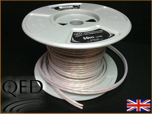 盛昱音響~英國 QED 40週年紀念版 Ruby Anniversary Evolution 發燒喇叭線 5米 ~ 現貨