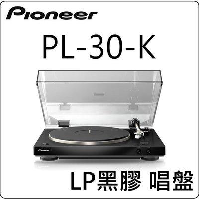 概念音響 Pioneer PL-30-K LP黑膠唱盤,動態展示中~