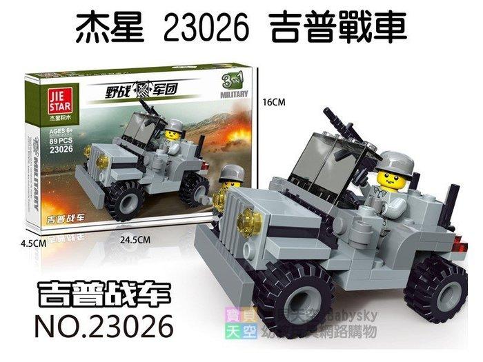 ◎寶貝天空◎【杰星 23026 吉普戰車 】小顆粒,一變三變形積木,軍事戰爭系列,可與LEGO樂高積木組合玩
