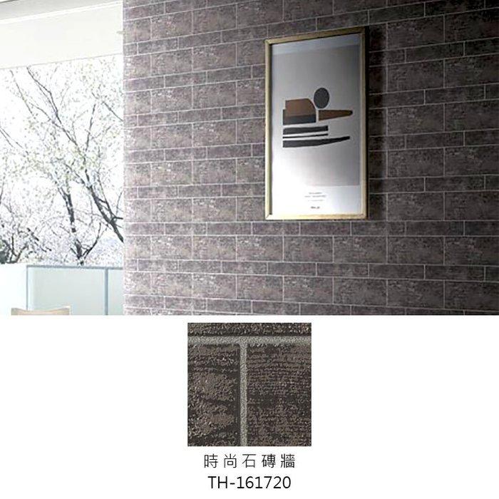 【夏法羅 窗藝】日本進口 仿石材 仿磚材 時尚石磚牆 現代時尚風壁紙TH-161720