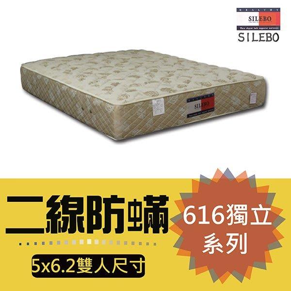 【斯麗寶床墊工廠】雙人床.二線防螨(二線).#616/2.0獨立筒床墊