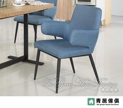 &青居傢俱&WAS-C8247-8 德瑞克單人位布餐椅 - 大台北地區滿五千免運費