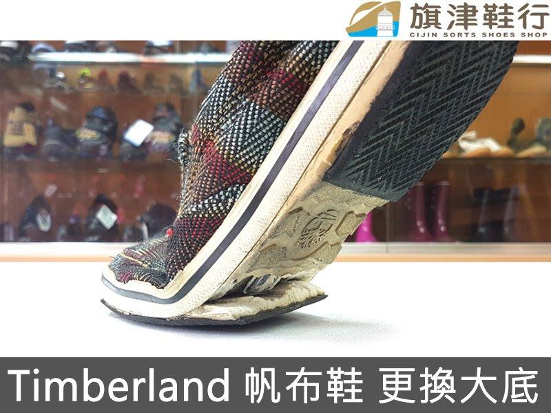( Timberland 天柏倫帆布鞋 換大底 ) 環保底 氧化 修鞋 Dr.Martens 維修鞋子 - 旗津鞋行
