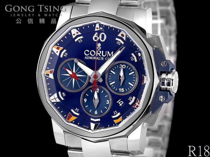 【公信精品】崑崙(CORUM)海軍上將系列 藍色面盤 計時碼錶 原廠盒子2018/11月保卡 全新未使用品