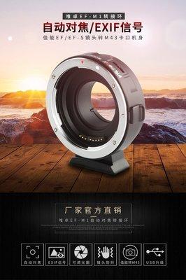 @佳鑫相機@(全新品)Viltrox唯卓 EF-M1轉接環(5代/自動對焦/光圈撥桿)Canon EOS鏡頭接M43機身