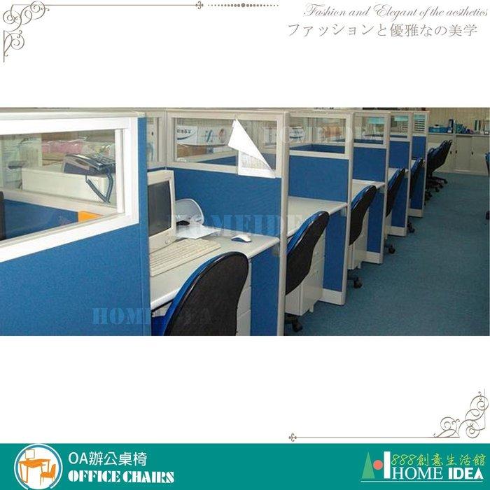 『888創意生活館』176-001-70屏風隔間高隔間活動櫃規劃$1元(23OA辦公桌辦公椅書桌l型會議桌電)台南家具