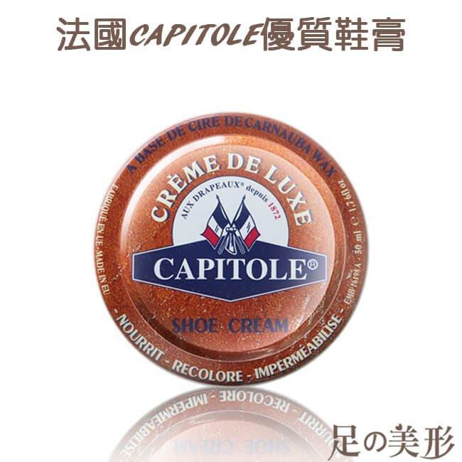 足的美形 法國CAPITOLE 優質鞋膏 (1瓶)