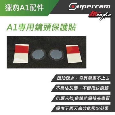 【禾笙科技】獵豹A1專用鏡頭保護貼 (2片) 疏油 防撥水 A1 1
