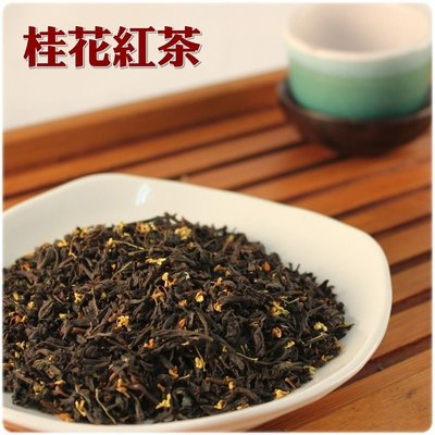桂花紅茶 調味茶 餐飲店茶飲 泡沫茶飲 營業使用 600克斤裝 【全健健康生活館】