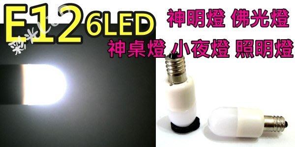 彩光LED燈泡---E12 6LED 家用小夜燈 神明燈 佛光燈 蓮花燈 神桌燈 香燭燈 光明燈 白光 超省電