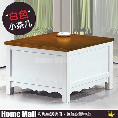 HOME MALL~哥倫布白色實木小茶几 $4400 (雙北市免運費)6B