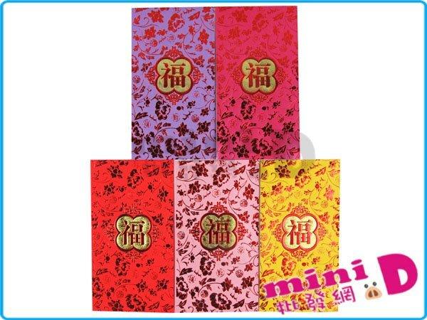 (6入)富貴福紅包袋/大 (一包一色) 新年 圖騰 喜氣 過年 禮物 文具批發【miniD】[148412091]