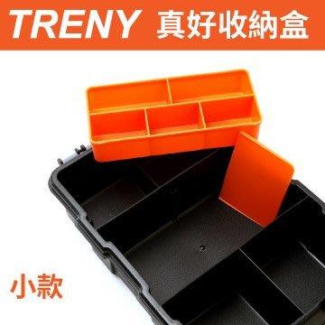 【TRENY直營】TRENY真好收納盒-小 螺絲 文具 電料 零件 分隔分層存放好管理 外殼加厚不易變形 6223