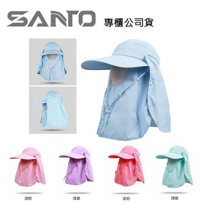 SANTO 遮陽帽 360度防護 防潑水速乾透氣型 防曬帽 20149