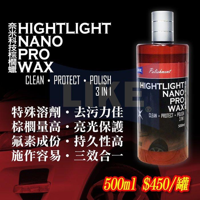 【聯想材料】頂級奈米科技棕櫚蠟-氟素成份增強持久性(500ml/450元/瓶)
