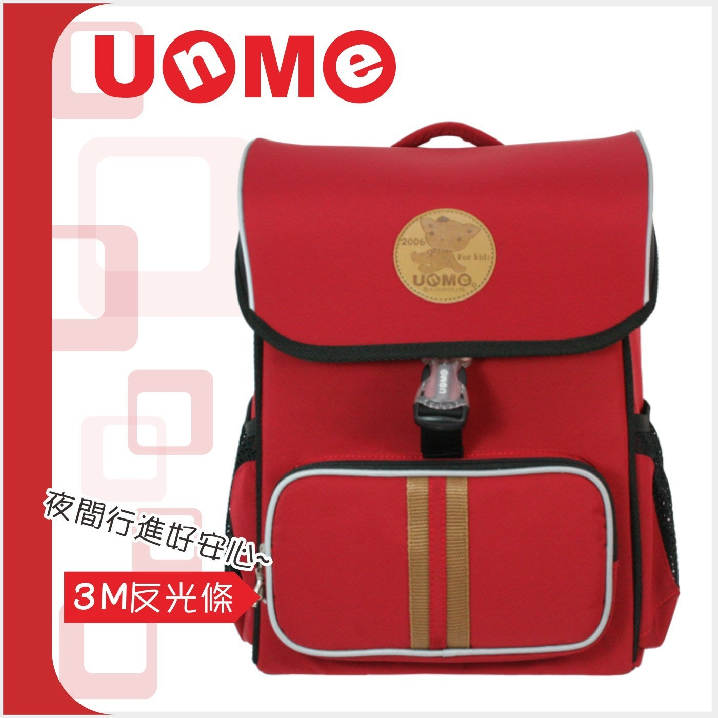 ~高首包包舖~【UNME】後背書包 超輕透氣 人體工學 護脊系列書包  兒童書包【型號:3093 素面款紅色】台灣製
