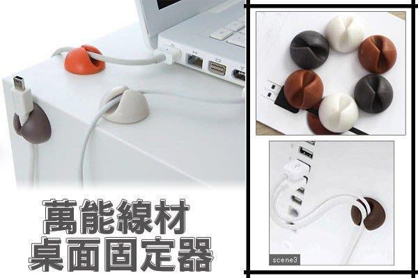 【東京數位】 全新一組6入萬能線材桌面固定器 (固線器/集線器) 桌面不再亂糟糟~不挑色