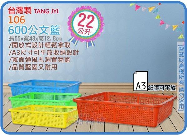 海神坊=台灣製 TANG JYI  106 600公文籃 加厚方形公文林 塑膠籃 洗菜籃 收納籃 整理籃22L 6入免運