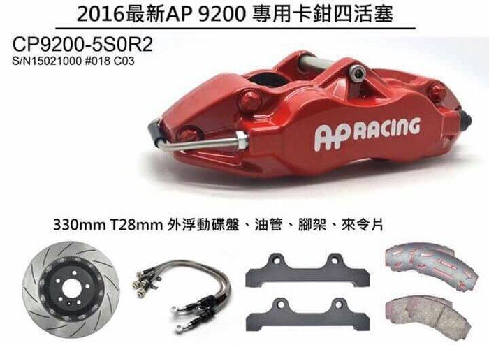 ◇光速改裝精品◇ 新款 正AP CP-9200 四活塞卡鉗搭配330mm兩片式外浮動碟盤組