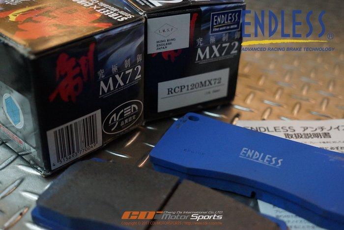 Endless 六活塞專用 RCP120-MX72 日本原裝 高階競技版來令片 各品牌活塞卡鉗型號/歡迎詢問 / 制動改
