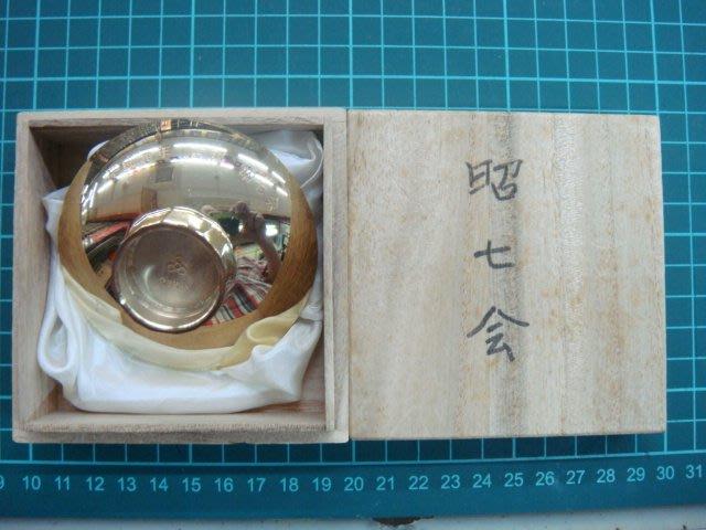 (平成元年 古稀 昭七會)24K GP紀念杯+原裝梧桐盒.保真.品項如圖