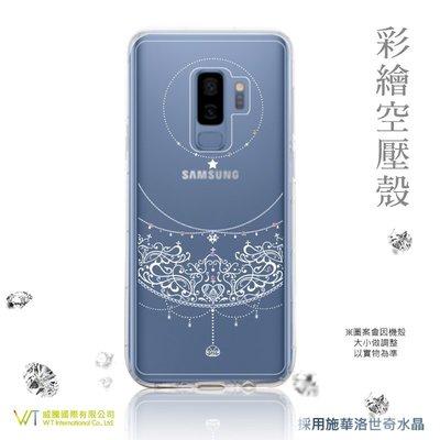 【WT 威騰國際】WT® Samsung Galaxy S9 / S9 Plus 施華洛世奇水晶 彩繪空壓殼 -【愛戀】